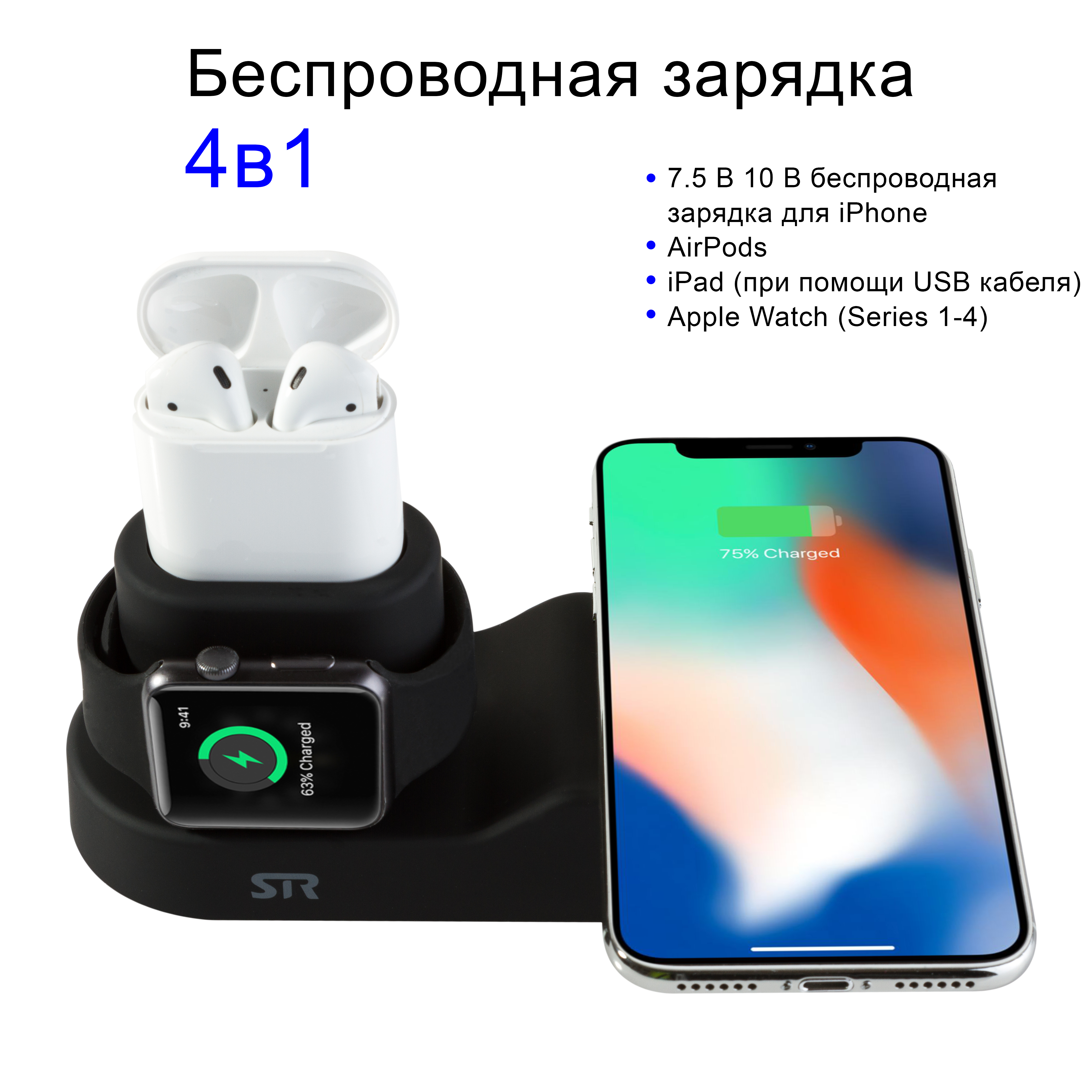 Док-станция STR 4 in 1 Wireless Charging Station for iPhone / Apple Watch / AirPods - Black